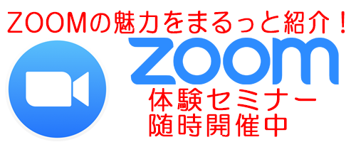 ZOOMの魅力をまるっと紹介!ZOOM体験セミナー