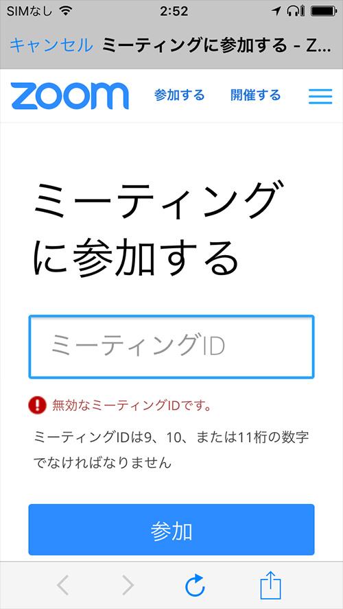 無効 Zoom ミーティング id