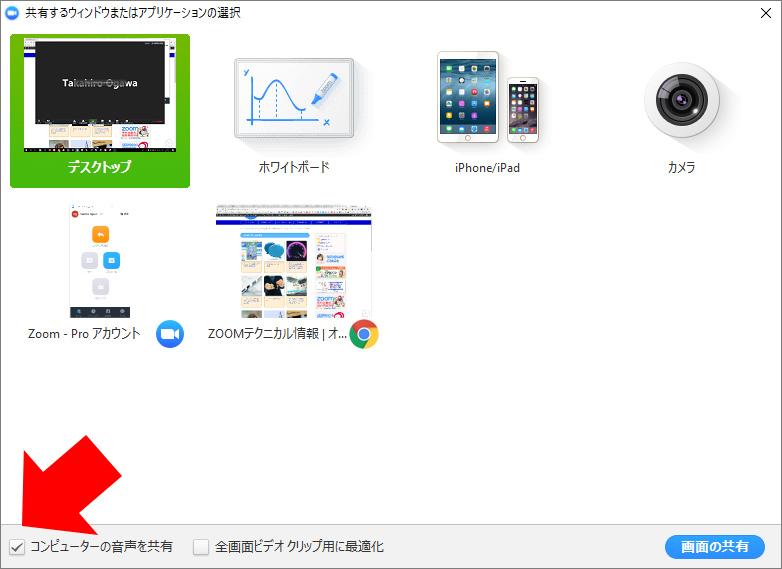 Zoom 音楽 共有 画面共有中にコンピューターサウンドを共有する –