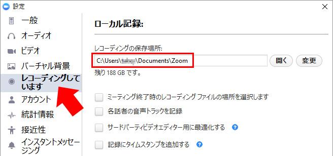 Zoom レコーディング 保存 先