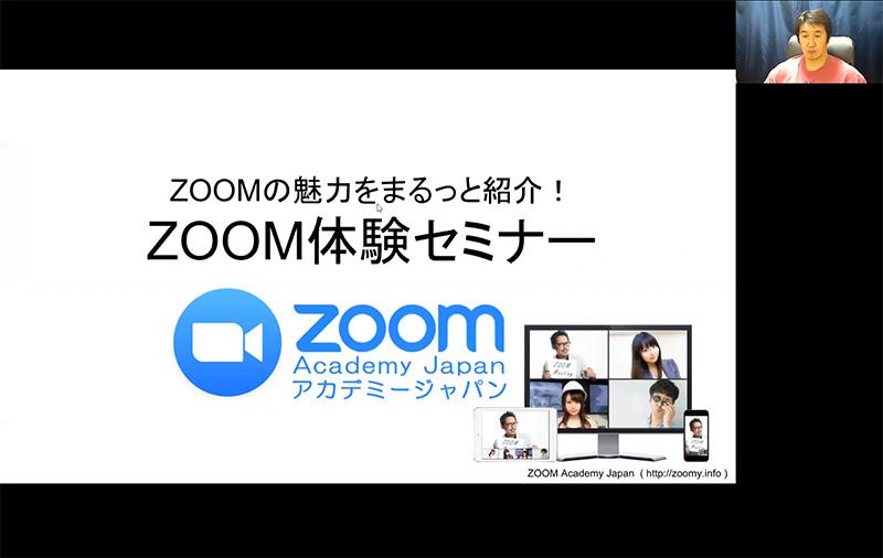 Zoom 画面 共有