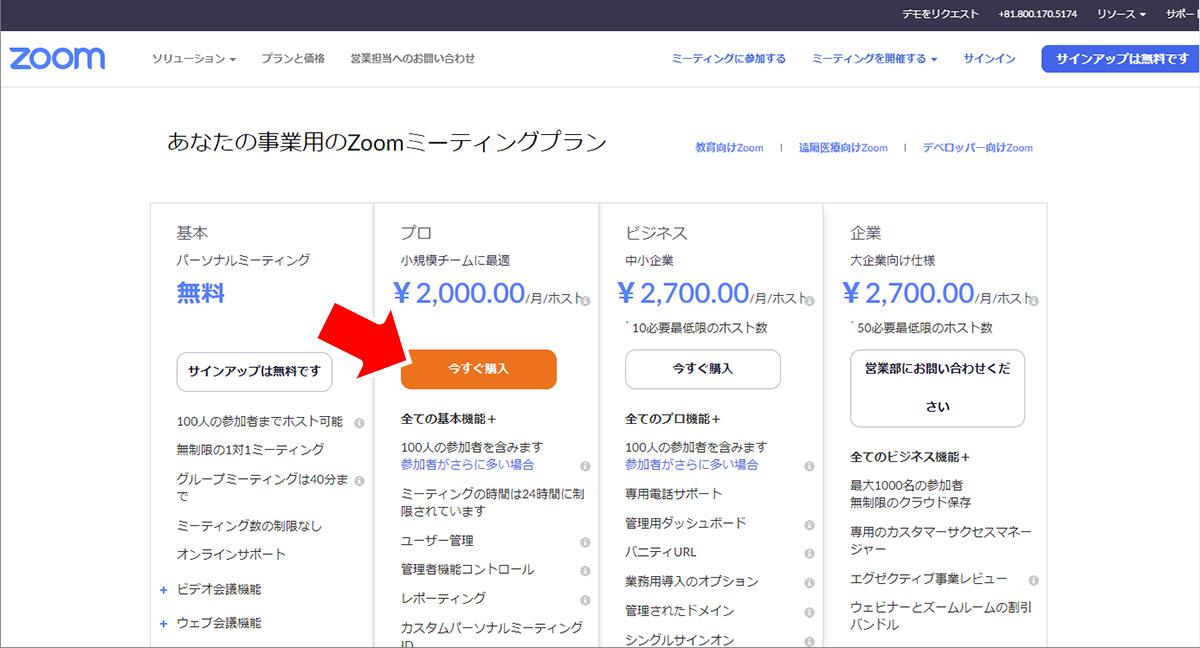 Zoom 有料 アカウント Zoomの料金っていくら?有料版・無料版の違い、それぞれのプランを解説...