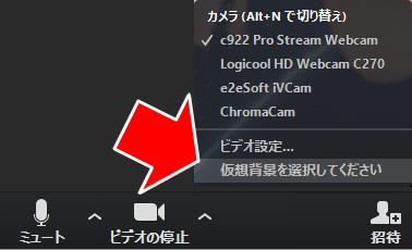 zoom 仮想 背景 ダウンロード